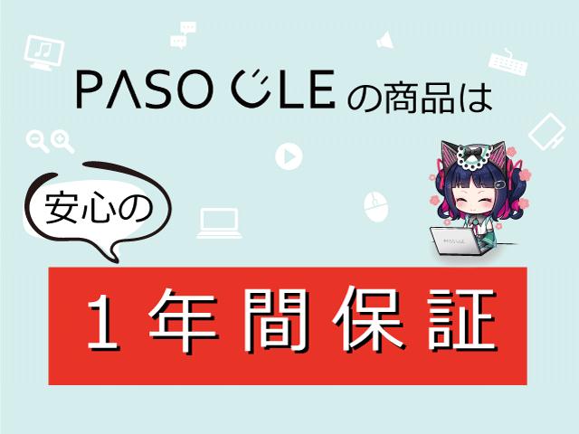 リユースパソコンショップ「パソクル」