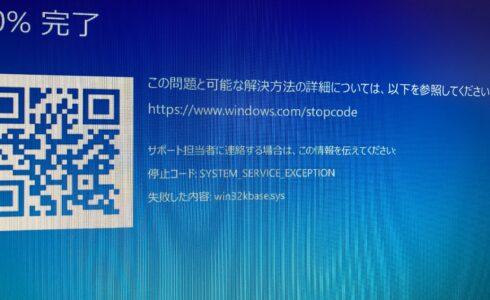 DELL Latitude E6410 OS復旧 金沢市 M様