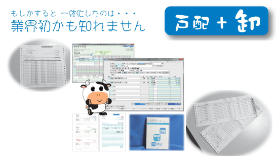 Qデリはお弁当、牛乳など配食・宅配・デリバリーのお店に特化した強力なトータルサポートシステム