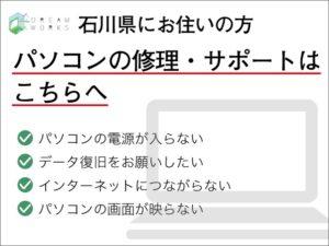 石川県_パソコン修理_株式会社DREAM WORKS_パソコン修理・サポート