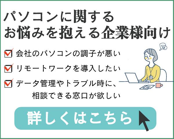 石川県_パソコン修理_株式会社DREAM WORKS_パソコン修理・企業サポート